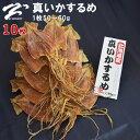 するめ いか 【1枚当り50〜60g】 10枚 北海道産 す...