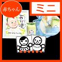 似顔絵赤ちゃん米ミニ 出産内祝 内祝 赤ちゃん 米 お返し 似顔絵 イラスト 名入れ 10個から