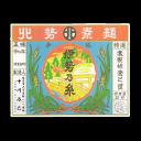 手延素麺 伊勢乃糸...