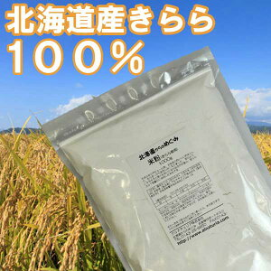 米粉 (上新粉) (北海道産きらら使用) 1kg 【グルテンフリー】