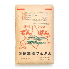 北海道産馬鈴薯でんぷん25kg【送料無料】【ばれいしょ】【片栗粉】【大袋】