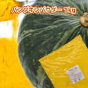 パンプキンパウダー 1kg【北海道産 かぼちゃ 100% 使用 かぼちゃパウダー 野菜パウダー 粉末