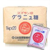 スズラン印 北海道産 グラニュー糖 1kg×20袋【砂糖大根 てんさい糖 甜菜糖】【ビート グラニュー糖】