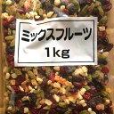 ミックスフルーツ 1kg【レーズン クランベリー パパイヤ パイン】【製菓 製パン 手作り 菓子 パン 材料】