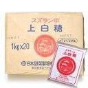 スズラン印 北海道産 上白糖 1kg×20袋【砂糖大根 てんさい糖 甜菜糖】【ビート 上白糖