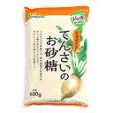 てんさいのお砂糖 600g【北海道産 てんさい 甜菜 ビート 砂糖】