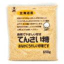 てんさい糖 650g ホクレン【北海道産 甜菜糖 砂糖 製パン材料 製菓材料】