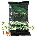 クーベルチュール ビタースイートフレーク 1kg【不二製油 チョコ チョコレート 製菓用】【冷蔵発送】