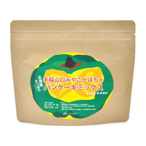 手稲山口みやこかぼちゃ パンケーキミックス 20...の商品画像