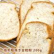 五穀豊穣 ローストグラハムファイン 200g【焙煎 粗挽き 全粒粉】【国産 小麦粉 グラハム粉】【ホームベーカリー 食パン クッキー レシピ におすすめ パン材料】