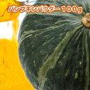 パンプキンパウダー 100g 【北海道産 かぼちゃ 100% 使用 かぼちゃパウダー 野菜パウダー 粉末 食物繊維 豊富】