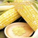 スイートコーン パウダー 100g【国産 野菜10