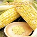 スイートコーン パウダー 30g【国産 野菜100
