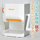 日本ニーダー 洗える製麺機「麺や」【うどん も作れる パスタマシン】【7200円以上で 送料無料】