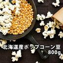 【送料無料】ポップコーン 豆 北海道産 800g【メール便 ゆうパケット 1000円 ポッキリ