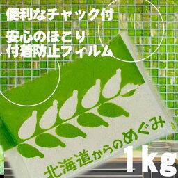 細挽きライ麦粉 (全粒粉) 1kg【北海道産 江別製粉】【国産 パン ライムギ ライ麦100% 種 レシピ ホームベーカリー 収穫】