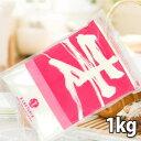 ポラリス (薄力粉) 1kg【北海道産菓子用粉 日清製粉】【薄力粉 小麦粉 国産】【7200円以上で