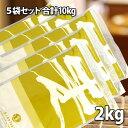 小麦粉 強力粉 パウダースノーBF (北海道産 春よ恋 100% 当店限定品) 2kg×5袋セット (合計10kg)