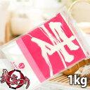 ドルチェ (薄力粉) 1kg【北海道産小麦粉 江別製粉】【麦まつり開催中!】