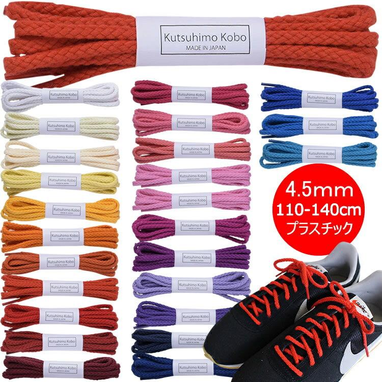 【プラスチックセル】スニーカー用コットン靴ひも・丸(No.602-M・編目・4.5mm幅・全50色)110cm・120cm・130cm・140cm