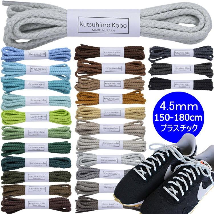 【プラスチックセル】スニーカー用コットン靴ひも・...の商品画像