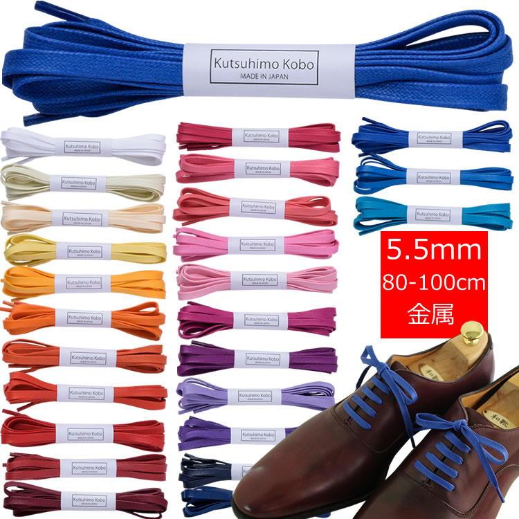 【金属セル】【みつろう無し】カラー靴ひも(No.703-L・平・5.5mm幅・全50色)80cm・90cm・100cm【 靴紐 靴ひも くつひも 】
