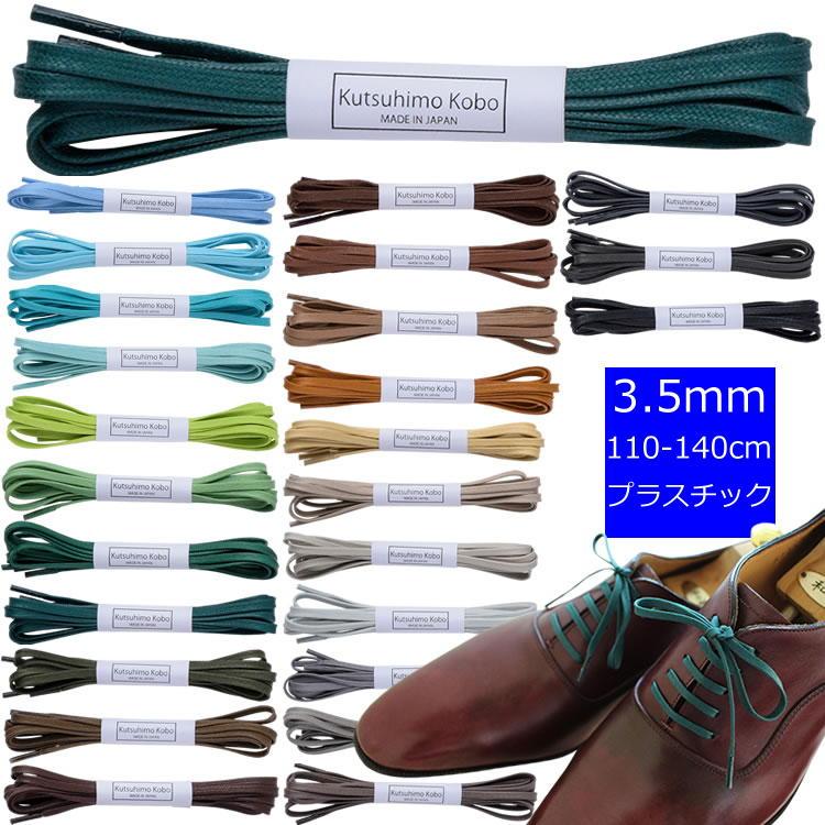【プラスチックセル】カラー靴ひも(No.703-M・平・3.5mm幅・全50色)110cm・120cm・130cm・140cm【 靴紐 靴ひも くつひも 】