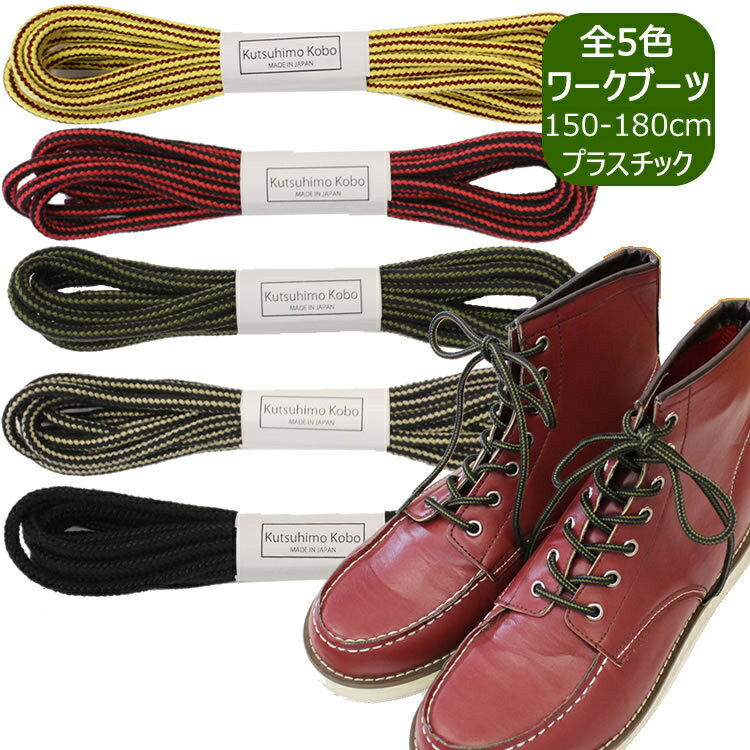 【プラスチックセル】ワークブーツ用靴紐(約4mm) 150cm・160cm・170cm・180cm【 靴紐 靴ひも くつひも 】