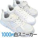 1000円白スニーカー ホワイト K-2189 K-2149...