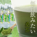 【桑郷】【桑の郷】【Kuwanosato】いますぐ桑茶ペットボトル24本入り1ケース