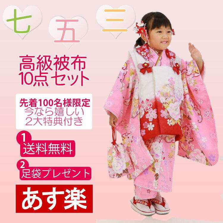七五三 着物 3歳 着物セット ≪選べる6柄≫3歳用高級被布10点セット足袋プレゼント 送…...:kyomisayama:10007669