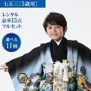 【レンタル】七五三 着物 5歳 男の子 13点フルセット 黒地に鷹と鼓(金襴袴)