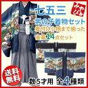 【七五三 男の子 着物 フルセット 羽織 袴】 全4種類 1...