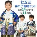 【七五三 男の子 着物 フルセット 羽織 袴】 全7種類 1...