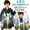 【七五三 男の子 着物 フルセット 羽織 袴】 全8種類 1...