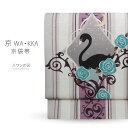 京 wa・kka ブランド 高級 シルク の リバーシブル 京袋帯 ハイクラス お洒落着 や 小紋 紬 着物 に最適です。 「スワンの涙」