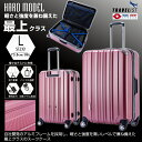 hard frame L suitcase carry case TRUST travels to TSA lock PC 100% lightweight four-wheeled suitcase L size for 10P01Mar15 recommended