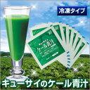 国内産ケール100% キューサイ青汁 【冷凍】  (キュウサイ)
