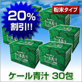 【20%OFF】キューサイ 青汁(粉末タイプ)30包入 6箱まとめ買い【RCP】
