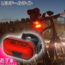 MYPALLAS リアライト LED 自転車用 点灯 85時...