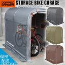 DOPPELGANGER ドッペルギャンガー ストレージ バイクガレージ Mサイズ 車庫 駐輪場 自転車カバー サイクルカバー DCC330M-GY