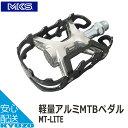 MKS 三ヶ島ペダル MT-LITE マウンテンバイク用ペダル MTB用ペダル 左右ペア 自転車の九蔵