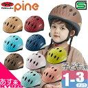 OGK KABUTO PINE パイン ヘルメット 幼児用 キッズヘルメット 子供用ヘルメット 通園 通学 カブト 自転車の九蔵 あす楽
