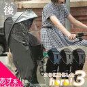 【楽天スーパーSALE】 レインカバー チャイルドシート 用 シェル型 horo 3 ホロ MARUTO D-5RG3-O 後ろ 子乗せ 子乗せカバー 子供載せカバー チャイルドシートカバー 日よけ 雨よけ 杢(チャコール)系3色 自転車の九蔵 あす楽