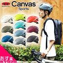 自転車 ヘルメット 大人用 街乗り サイクルヘルメット スポーツ JCF OGK kabuto CANVAS-SPORTS あす楽