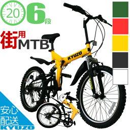 自転車 <strong>折りたたみ自転車</strong> 折畳自転車 折り畳み自転車 おりたたみ自転車 20インチ マウンテンバイク MTB 通販 6段変速 じてんしゃ KYUZO KZ-100 送料無料