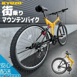 自転車 <strong>折りたたみ自転車</strong> 折畳自転車 折り畳み自転車 おりたたみ自転車 26インチ マウンテンバイク MTB 通販 18段変速 KYUZO KZ-104 送料無料