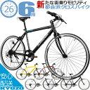 自転車 クロスバイク KYUZO 26インチ シマノ SHIMANO 6段変速付き KZ-107 GUNGNIR 街乗り 軽量 スピード重視 自転車 通勤 通学 スポーツ メンズ レディース 自転車の九蔵