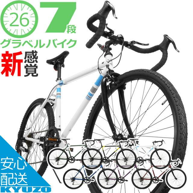 シクロクロス グラベルロードバイク KYUZO KZ-108