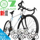 自転車 グラベルロード KYUZO 26インチ シマノ SHIMANO 7段変速